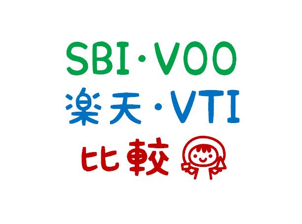 バンガード sbi